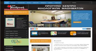 Πρότυπο Κέντρο Φιλολογικών Μαθημάτων Ρένας Κουτροζή