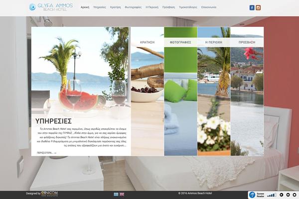 Glyfa-Ammos-Beach-Hotel