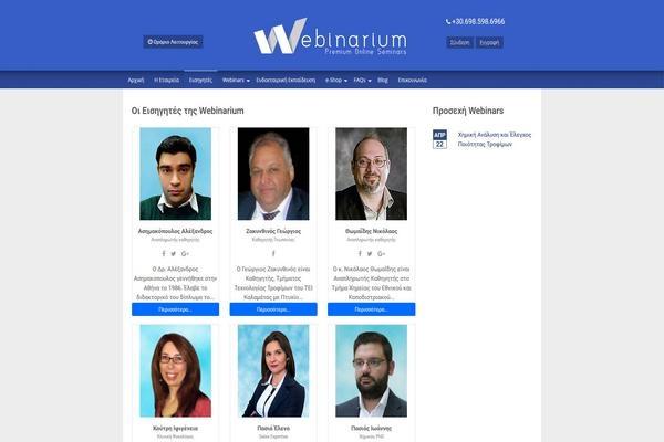 Εισηγητές της Webinarium