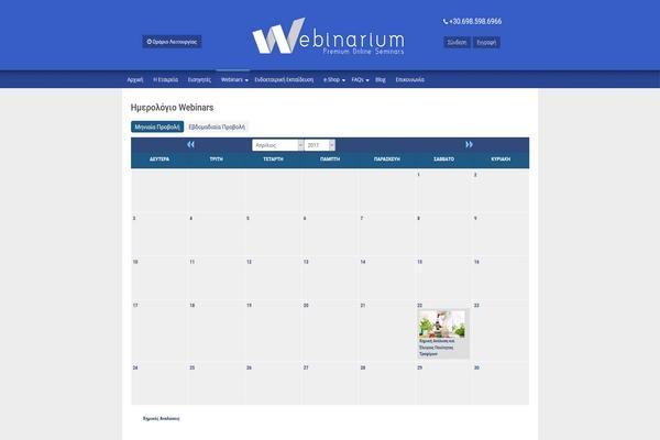 Ημερολόγιο Webinars