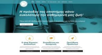 Γενικό Χημείο Έρευνας και Αναλύσεων Πασιάς – Ραπτοπούλου